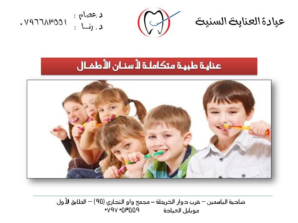 عيادة مختصة بعلاج كافة مشاكل الأسنان