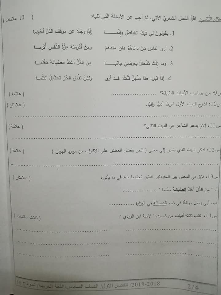 بالصور نموذج A وكالة امتحان اللغة العربية النهائي للصف السادس الفصل الاول 2018