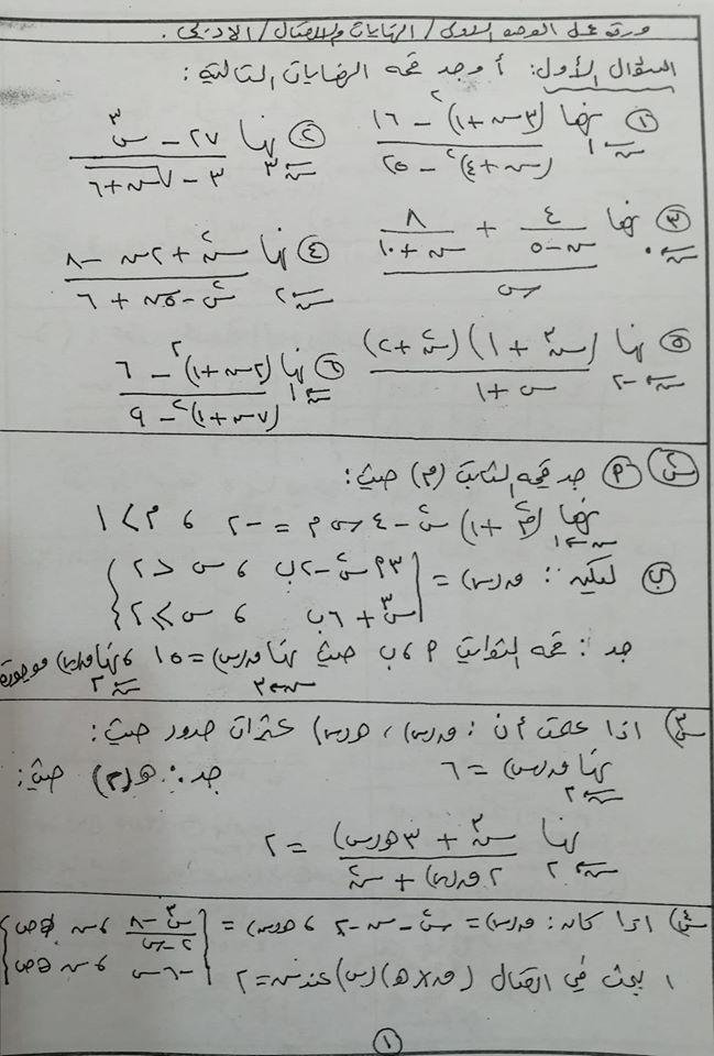 ورقة عمل النهايات و الاتصال مادة الرياضيات للصف الثاني الثانوي الادبي الفصل الاول 2019