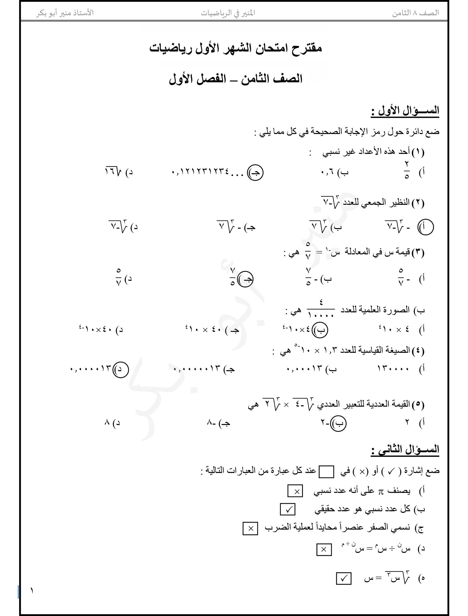 امتحان رياضيات شهر اول للصف الثامن الفصل الاول 2020
