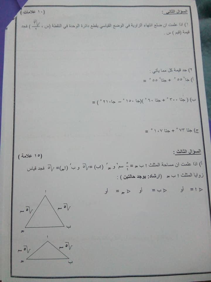 بالصور امتحان الشهر الاول لمادة الرياضيات للصف العاشر الفصل الثاني 2020