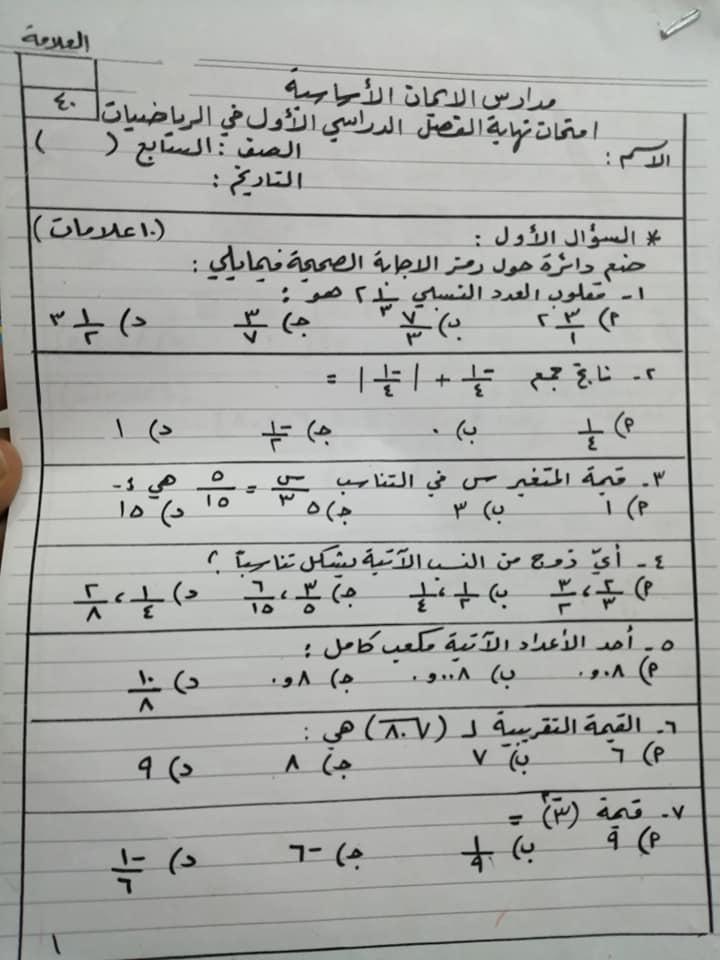 بالصور اختبار نهائي لمادة الرياضيات للصف السابع الفصل الاول 2019