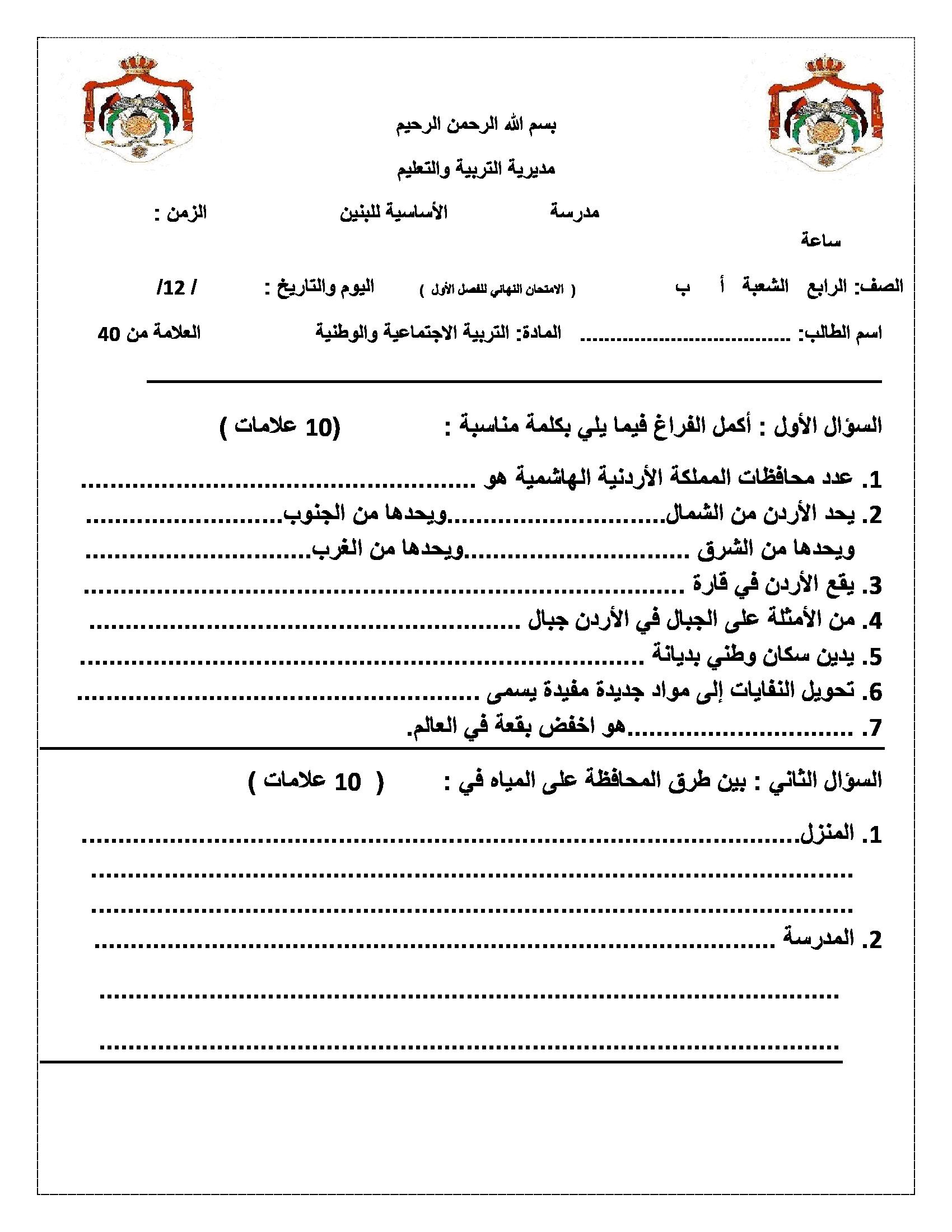 الاختبار النهائي لمادة التربية الاجتماعية للصف الرابع الفصل الاول 2018