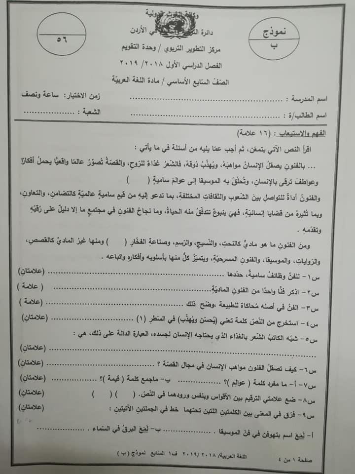 نموذج B وكالة اختبار اللغة العربية النهائي للصف السابع الفصل الاول 2018