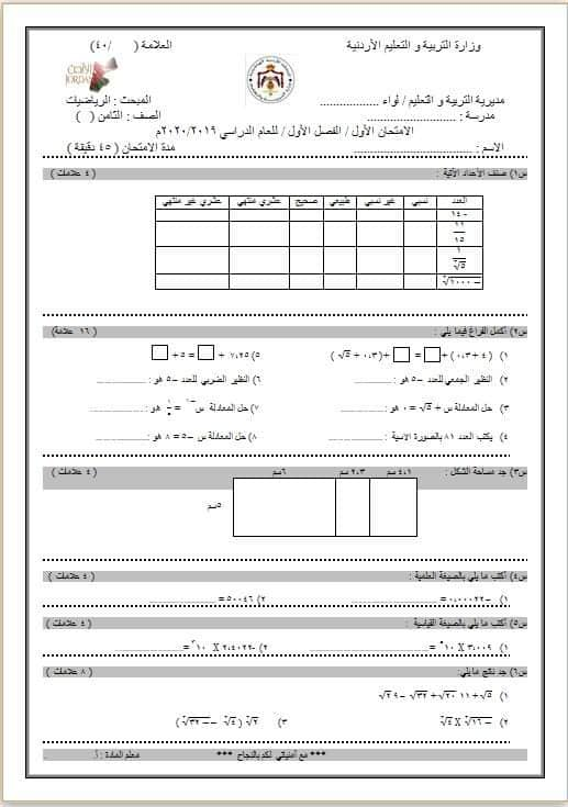 صورة امتحان الشهر الاول مادة الرياضيات للصف الثامن الفصل الاول 2019