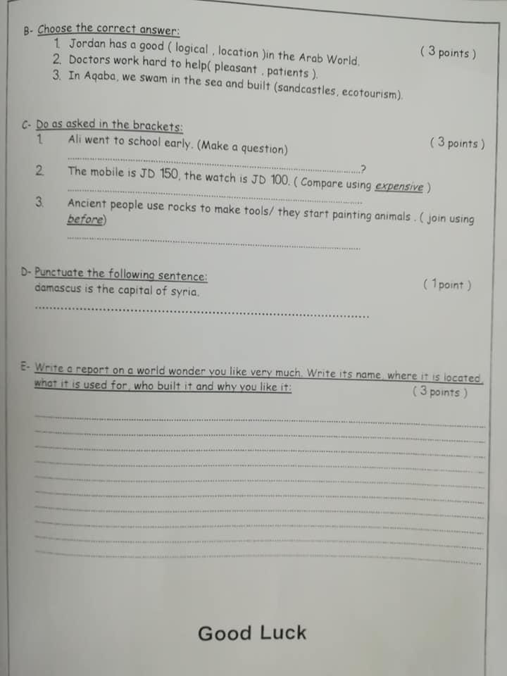 الاختبار النهائي لمادة اللغة الانجليزية نموذج B وكالة للصف السابع الفصل الثاني 2018