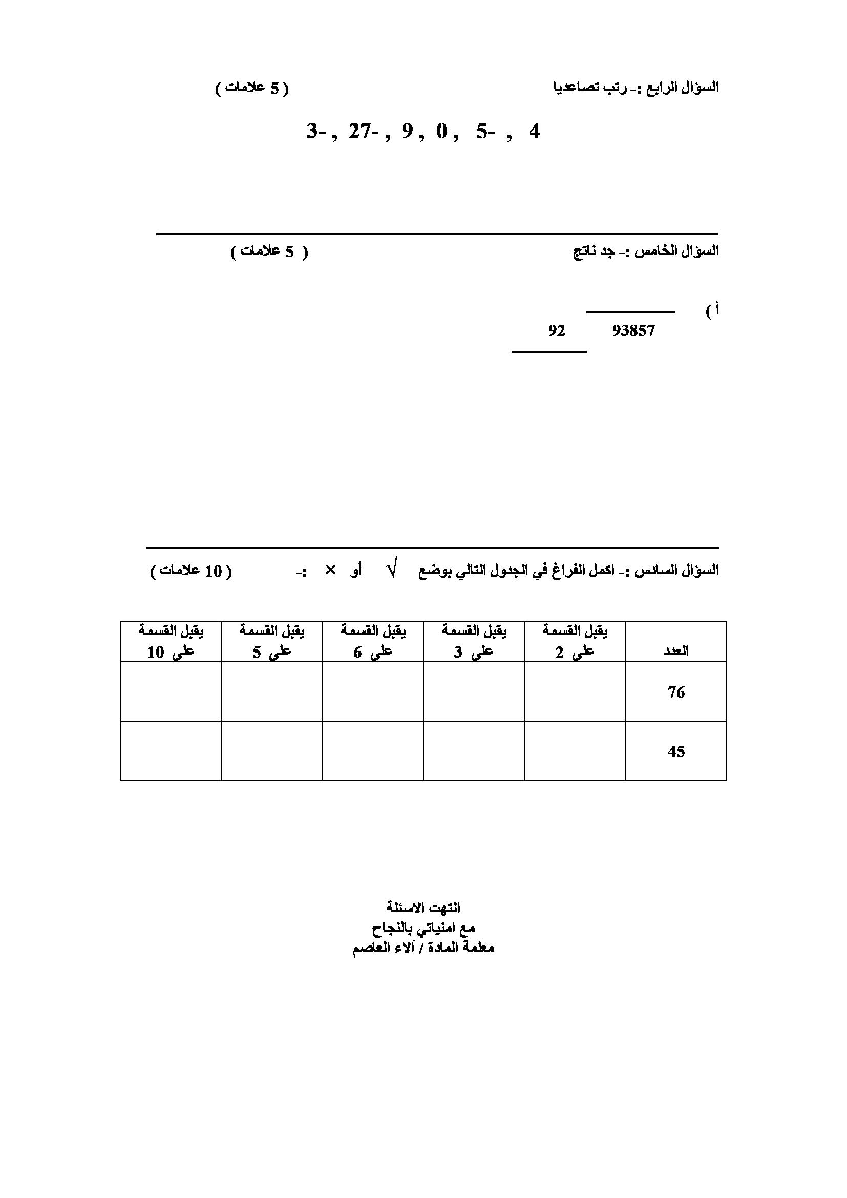 اختبار مادة الرياضيات للصف الخامس نهاية الفصل الاول 2018