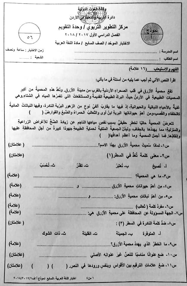 نموذج وكاله اختبار نهائي مصور لمادة اللغة العربية للصف السابع الفصل الاول 2017