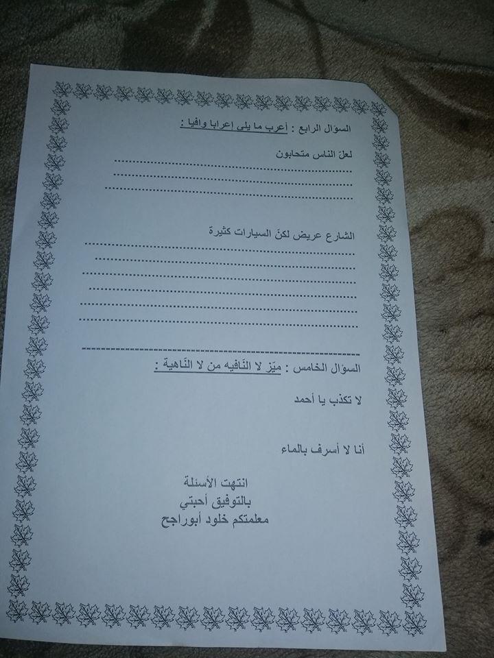 صور امتحان الشهر الاول لمادة اللغة العربية للصف السادس الفصل الثاني 2020