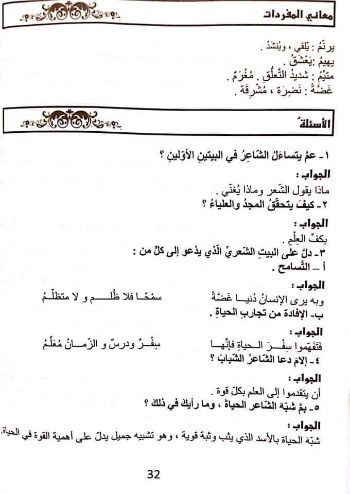 شرح قصيدة في الحياة دروس مشرقة للشاعر عبد الله البردوني للصف السادس الفصل الثاني 2020