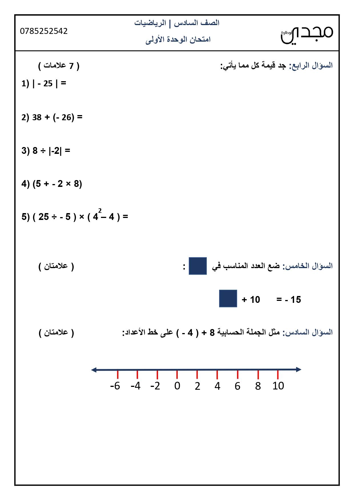 NzMzODE14%D8%A7%D9%85%D8%AA%D8%AD%D8%A7%D9%86%20%D8%A7%D9%84%D8%B4%D9%87%D8%B1%20%D8%A7%D9%84%D8%A7%D9%88%D9%84%20%D9%84%D9%85%D8%A7%D8%AF%D8%A9%20%D8%A7%D9%84%D8%B1%D9%8A%D8%A7%D8%B6%D9%8A%D8%A7%D8%AA%20%D9%84%D9%84%D8%B5%D9%81%20%D8%A7%D9%84%D8%B3%D8%A7%D8%AF%D8%B3%20%D8%A7%D9%84%D9%81%D8%B5%D9%84%20%D8%A7%D9%84%D8%A7%D9%88%D9%84%20%D8%A7%D9%84%D9%88%D8%AD%D8%AF%D8%A9%20%D8%A7%D9%84%D8%A7%D9%88%D9%84%D9%89%202021-0002