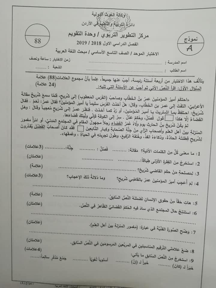 صور نموذج A وكالة امتحان اللغة العربية النهائي للصف التاسع الفصل الاول 2018