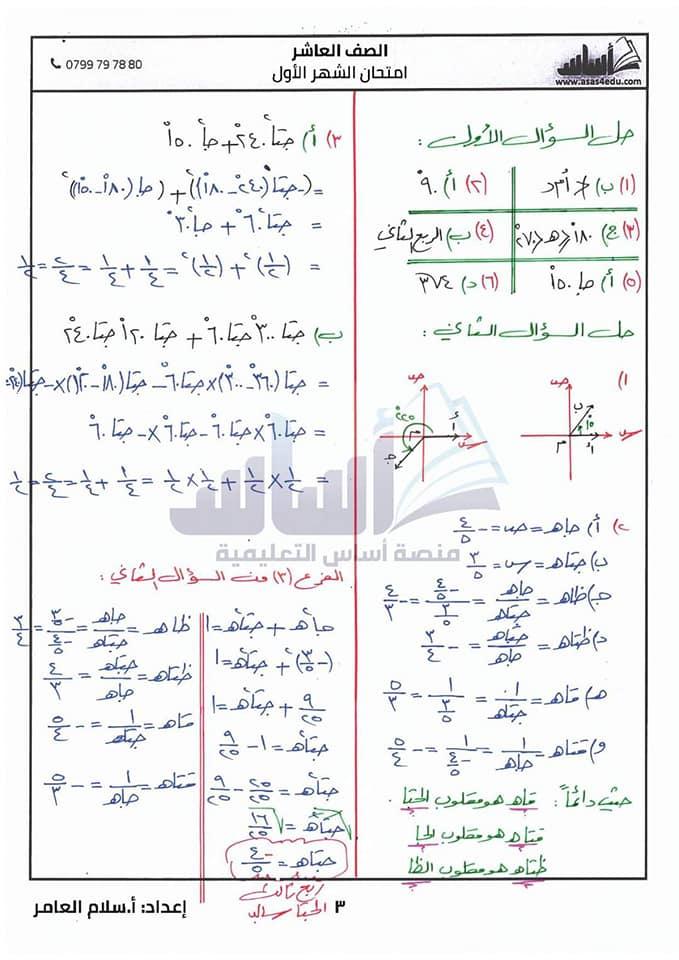 صور امتحان الشهر الاول مع الاجابات لمادة الرياضيات للصف العاشر الفصل الثاني 2020
