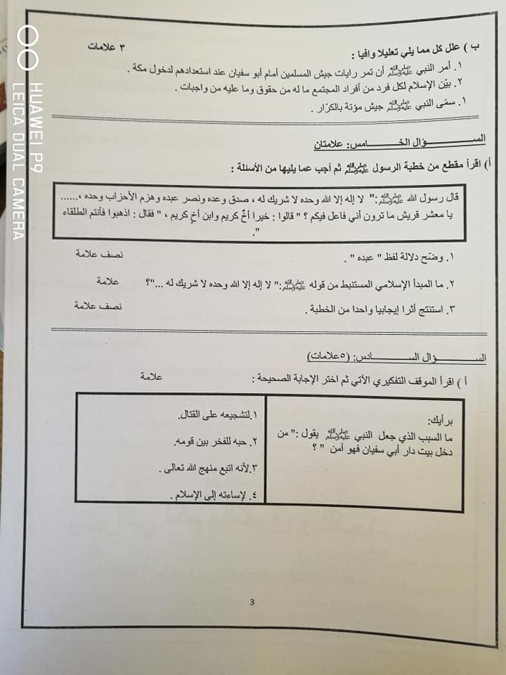 بالصور امتحان الشهر الثاني لمادة التربية الاسلامية للصف العاشر الفصل الاول 2019