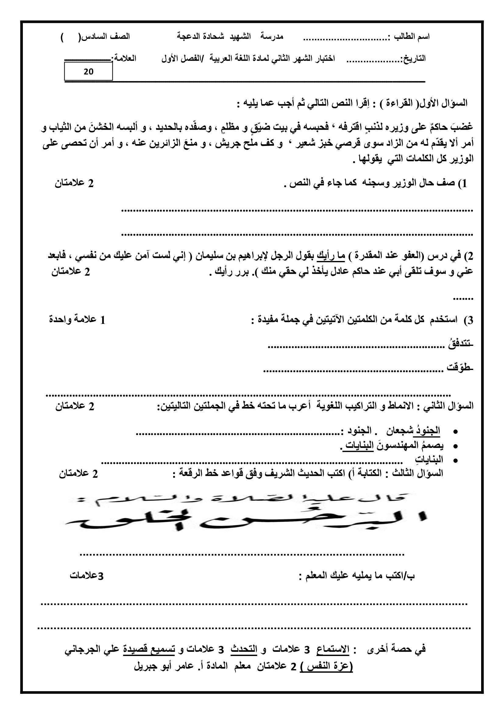 صور و ملف وورد امتحان اللغة العربية الشهر الثاني للصف السادس الفصل الاول 2019