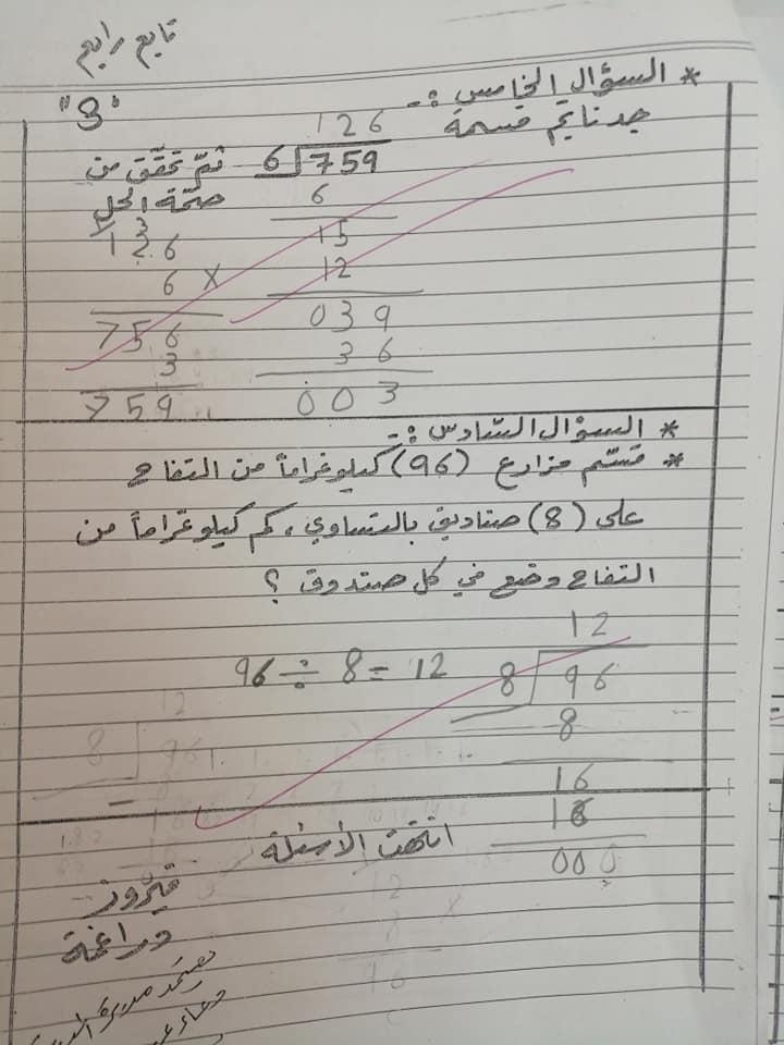 بالصور امتحان رياضيات شهر اول للصف الرابع الفصل الثاني 2020 مع الاجابات