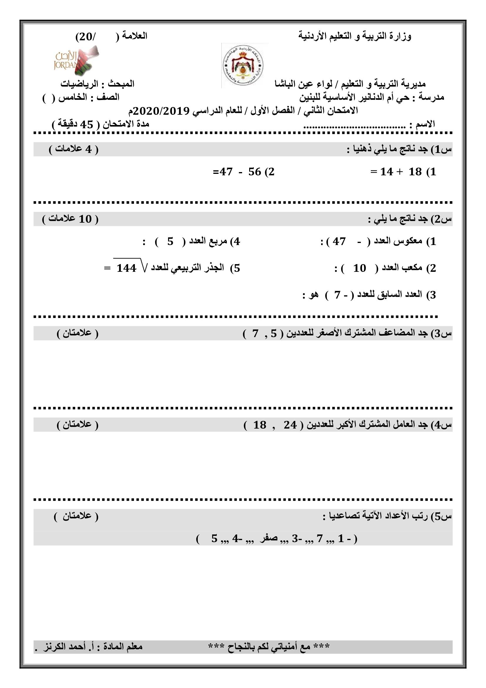 امتحان مادة الرياضيات الشهر الثاني للصف الخامس الفصل الاول 2019
