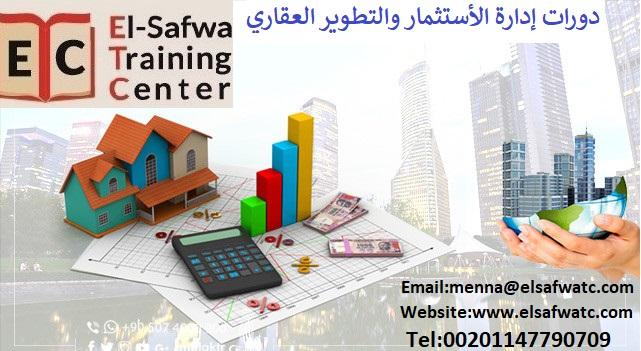 يعلن مركز الصفوه للتدريب عن فتح باب التسجيل في دورة إدارة الإستثمار والتقييم العقاري