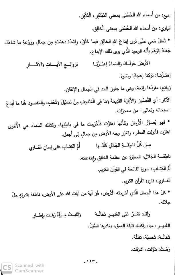 شرح محفوظات وصف الطبيعة للشاعر احمد شوقي للصف السابع الفصل الاول 2019